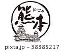 熊本 熊本城 筆文字 水彩画 38385217