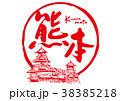 熊本 熊本城 筆文字 水彩画 38385218