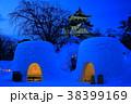 かまくら 冬 かまくら祭りの写真 38399169