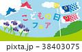 こどもの日 こいのぼり 子供の日イメージのイラスト 38403075