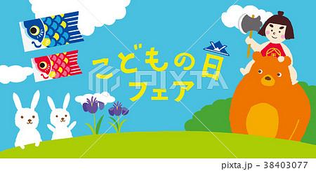 子供の日 イラスト 38403077