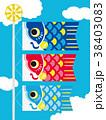 鯉のぼり 子供の日 端午の節句のイラスト 38403083