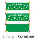 入園 入学 おめでとうのイラスト 38406406