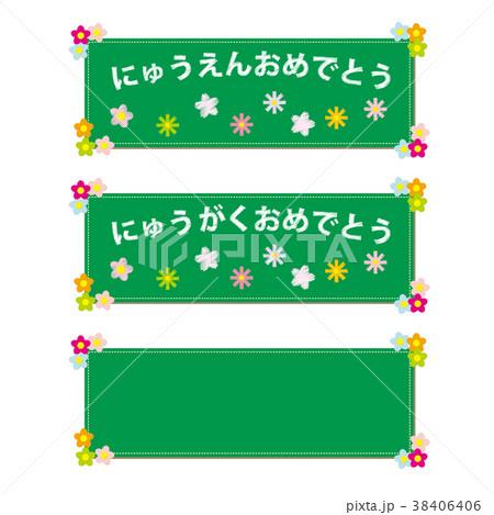 にゅうえん にゅうがく おめでとう パネル 花 38406406