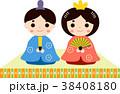 ひな祭り お雛様 お内裏様のイラスト 38408180