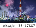 工業地帯 工場 コンビナートの写真 38417887