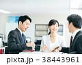 ビジネス ビジネスマン 打ち合わせの写真 38443961