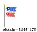 鯉のぼり 子供の日 端午の節句のイラスト 38464175