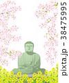 大仏と桜の花 38475995