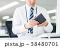 ビジネスマン(財布) 38480701