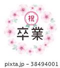 桜フレーム 祝卒業 38494001