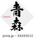 青森 Aomori 筆文字のイラスト 38495615