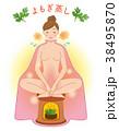 よもぎ蒸し 美容 デトックスのイラスト 38495870