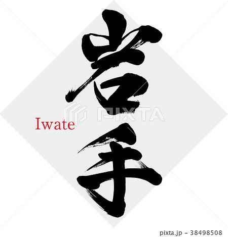 岩手・Iwate(筆文字・手書き) 38498508