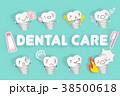 ケア デンタル 歯科のイラスト 38500618