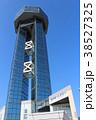 展望タワー 銚子ポートタワー ポートタワーの写真 38527325