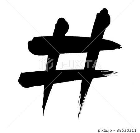筆文字 ハッシュタグ  hashtag # イラスト  38530311