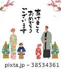 家族 着物 人物のイラスト 38534361