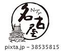 名古屋 名古屋城 筆文字 水彩画 38535815