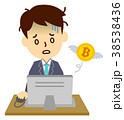 会社員パソコンビットコイン困った 38538436
