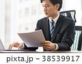 ビジネスマン ビジネス 書類の写真 38539917