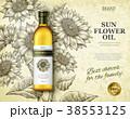 食用油 原材料 材料のイラスト 38553125