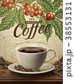 飲物 コーヒー コーヒー豆のイラスト 38553131