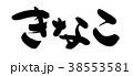筆文字 字 きなこのイラスト 38553581