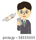 会社員眼鏡お金が無くなる 38555035