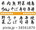 筆文字 食べ物 文字のイラスト 38561870