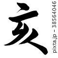 亥 筆文字 亥年のイラスト 38564046
