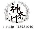 紅葉 神奈川 筆文字 水彩画 38581040