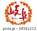 岐阜 紅葉 筆文字のイラスト 38581213
