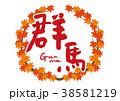 紅葉 群馬 筆文字 水彩画 38581219