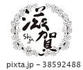 滋賀 筆文字 紅葉 秋 フレーム 38592488