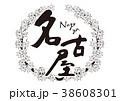 名古屋 筆文字 紅葉 秋 フレーム 38608301