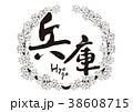 兵庫 筆文字 紅葉 秋 フレーム 38608715