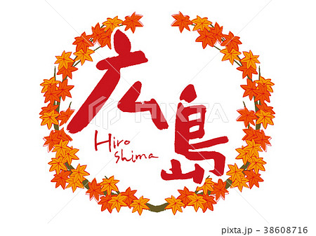 広島 紅葉 筆文字 秋 フレーム 38608716