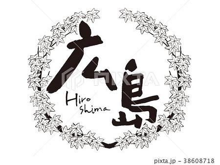 広島 紅葉 筆文字 秋 フレーム 38608718