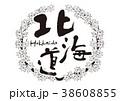 北海道 紅葉 筆文字 秋 フレーム 38608855