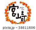 宮崎 紅葉 筆文字 秋 フレーム 38611606