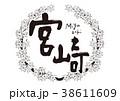 宮崎 紅葉 筆文字 秋 フレーム 38611609