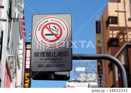 喫煙禁止区間 横浜市 38622242