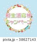 新生活 新生活応援 キャンペーンのイラスト 38627143