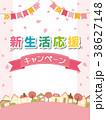 新生活 新生活応援 キャンペーンのイラスト 38627148