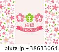 新生活 新生活応援 キャンペーンのイラスト 38633064