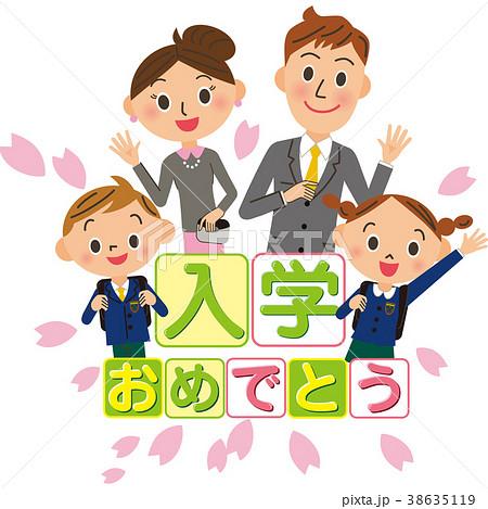 入学おめでとうと 親子 38635119