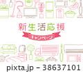新生活 新生活応援 キャンペーンのイラスト 38637101