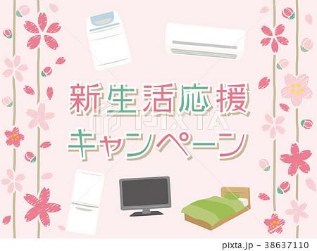 新生活応援キャンペーン 38637110