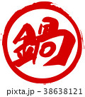鍋 筆文字 文字のイラスト 38638121